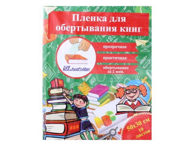 Пленка для книг 50*30 см 10 листов прозрачная J.Otten 805-50*30*10