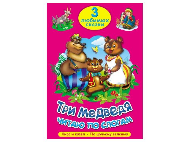 Книга А5 Три любимых сказки Три медведя Читаю по слогам Prof Press 20262