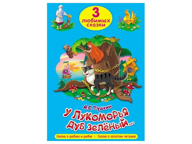 Книга А5 Три любимых сказки У лукоморья дуб зеленый Prof Press 20305 т/п