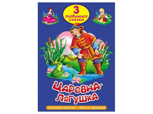 Книга А5 Три любимых сказки Царевна-Лягушка Prof Press 20297 т/п