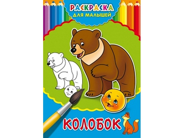 Раскраска А4  4л Для малышей Колобок Prof Press Р-2477