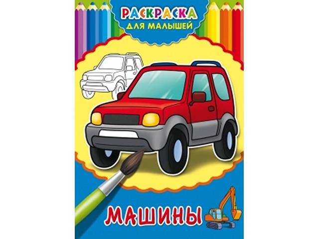 Раскраска А4  4л Для малышей Машины Prof Press Р-2475