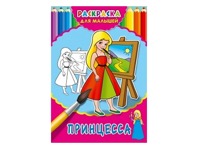 Раскраска А4  4л Для малышей Принцесса Prof Press Р-2473