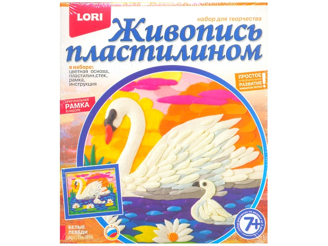 Живопись пластилином Белые Лебеди Пк-016