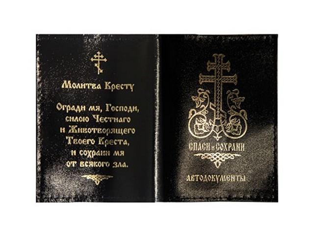 Обложка для автодокументов кожа черная Спаси и сохрани с молитвой 5.18