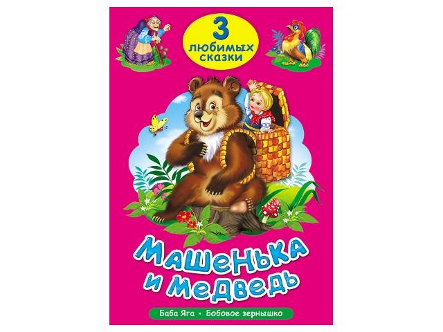 Книга А5 Три любимых сказки Машенька и медведь 20379 Prof Press т/п