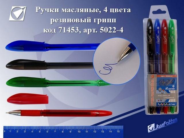 Ручка масляная набор 4цв J.Otten Easy Office 0.7мм 5022-4