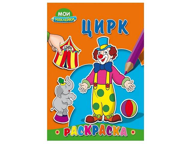 Раскраска с наклейками А5 8 листов Цирк, Prof Press РН-2721