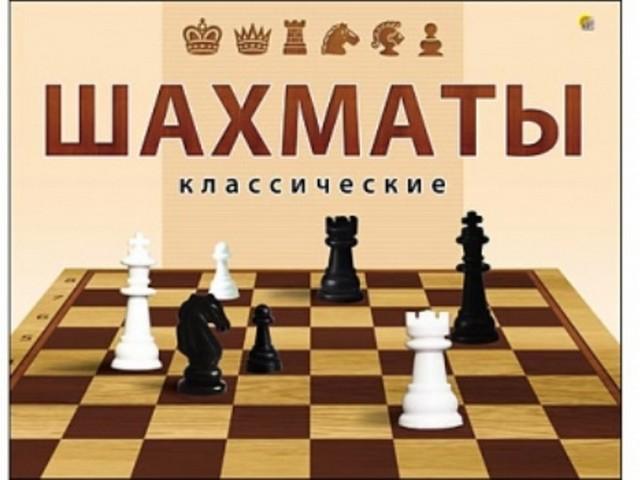 Шахматы Классические ИН-0295