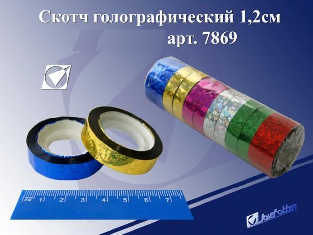 Скотч голографический 12 мм*20 м цвета ассорти JO 7869