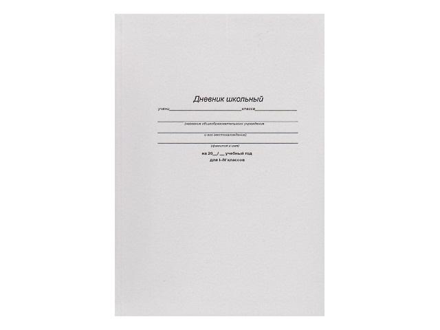 Дневник 1-4кл на скобах Классический белый Д48-0503