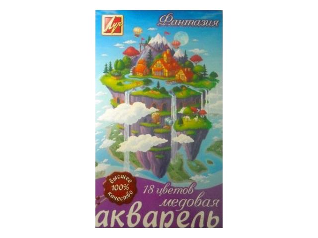 Краски акварельные медовые 18 цветов Фантазия, Луч 25С 1527-08