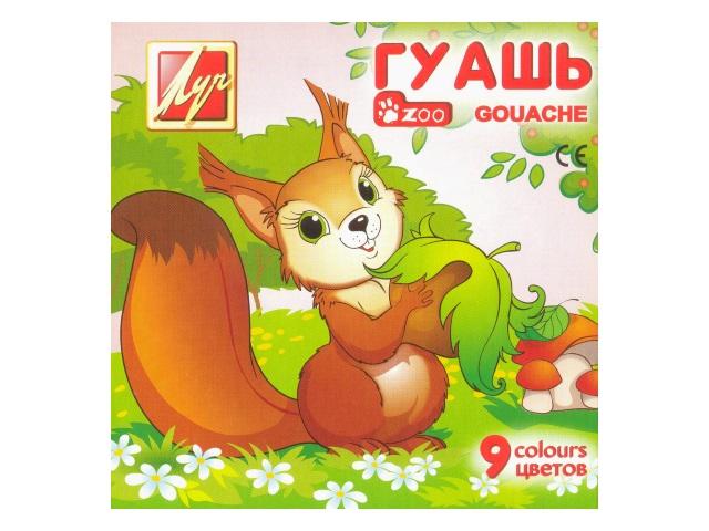 Гуашь  9 цветов по 15мл Zoo Луч 25С 1532-08