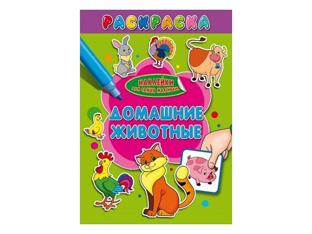 Раскраска А4, 4 листа, Наклейки для самых маленьких, Домашние животные, с наклейками, Prof Press