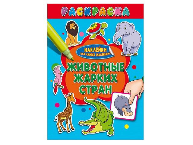 Раскраска с наклейками А4 4 листа Наклейки для самых маленьких, Животные жарких стран, Prof Press РН-2635