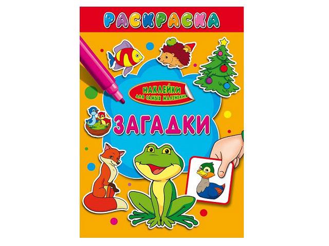 Раскраска с наклейками А4 4 листа Наклейки для самых маленьких, Загадки, Prof Press РН-2634
