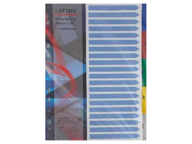Разделитель А4 (1-5) пластик цветной DeVente 3051506