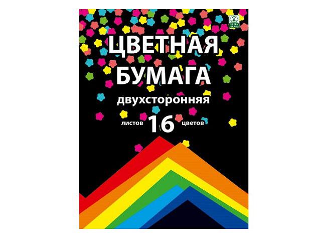Бумага цветная А4 16 листов 16 цветов двухсторонняя на скобе Цветное конфетти, Академия Групп ЕАС-7978