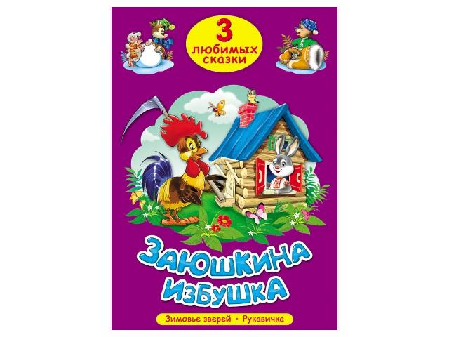 Книга А5 Три любимых сказки Заюшкина избушка Prof Press 20294 т/п
