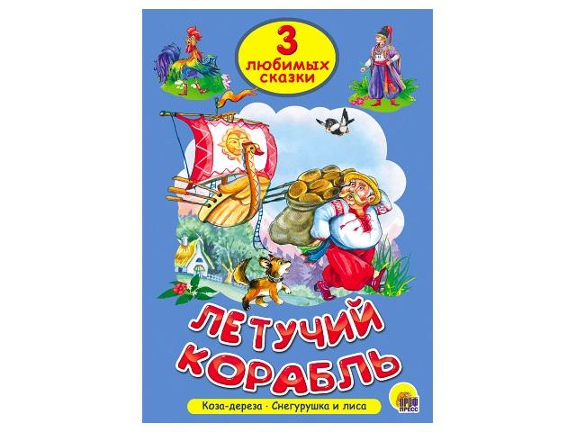 Книга А5 Три любимых сказки Летучий корабль Prof Press 25305 т/п