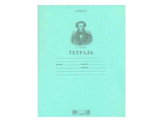 Тетрадь 18л линия Пушкин А.С. Hatber 18Т5А2_07641