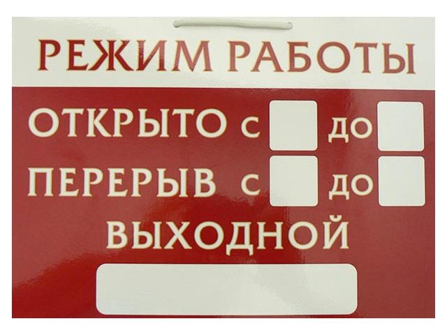 Табличка Режим работы А4 25418