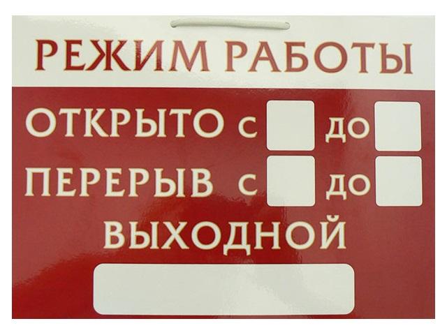 Табличка Режим работы А5 25406