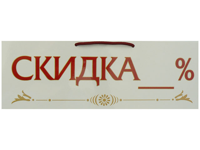 Табличка Скидка белая 25404
