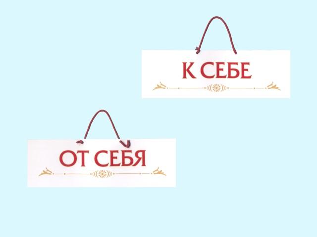Табличка От себя/К себе двухсторонняя белая 25403