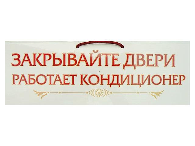 Табличка Работает кондиционер 30*11 см 25413
