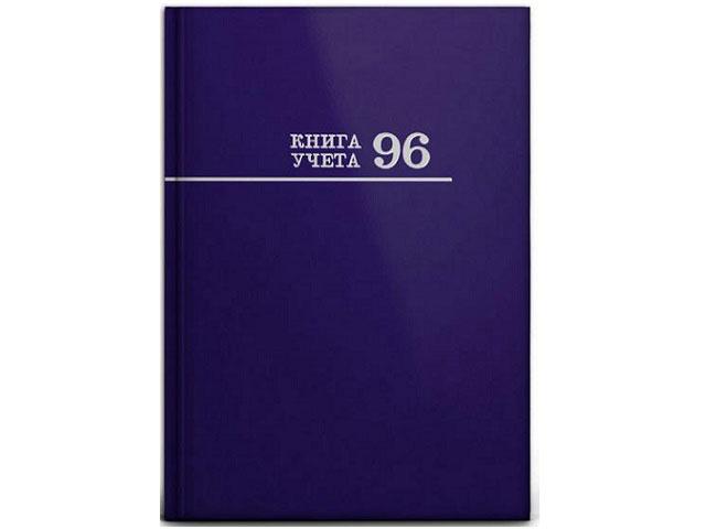 Книга канцелярская  96л Книга учета линия синяя Prof Press 96-6663