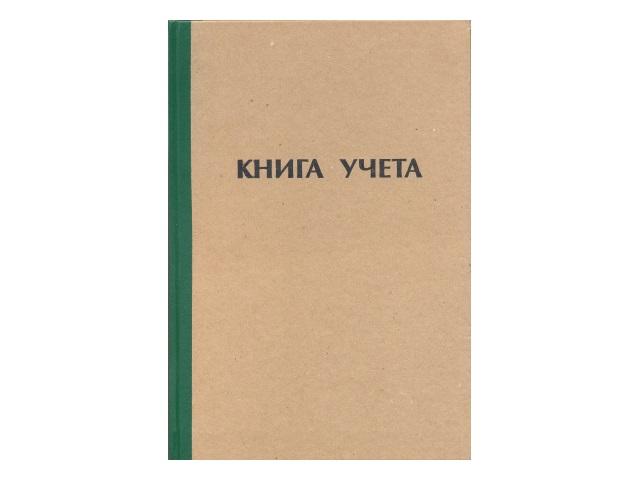 Книга канцелярская  96л Книга учета УДП КУ-121