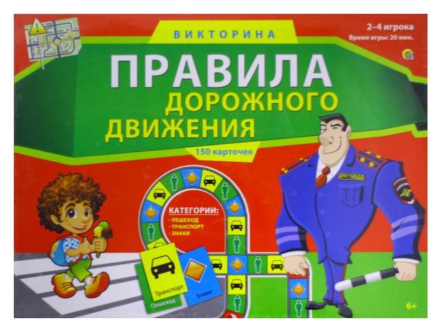 Настольная игра Викторина Правила дорожного движения ИН-0073