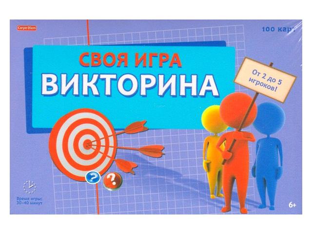 Настольная игра Викторина Своя игра 100 карточек И-1136