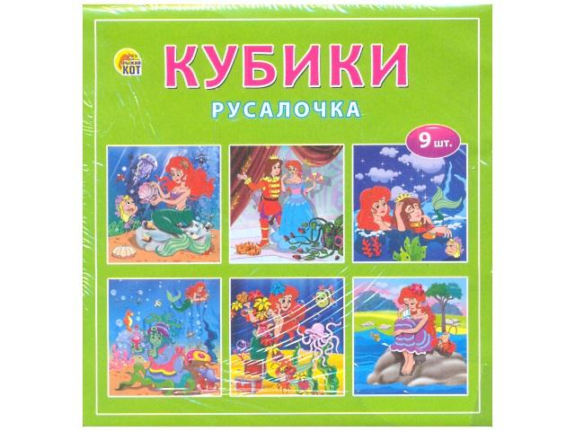 Кубики  9 шт. Русалочка И-1380