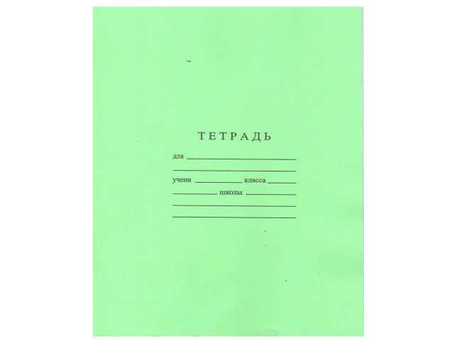 Тетрадь 12л клетка Зеленая Гознак С264