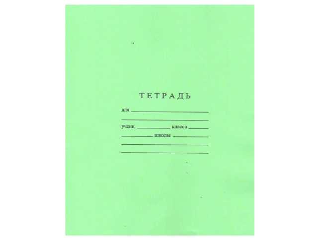 Тетрадь в линию 24 листа зеленая обложка, Гознак С493