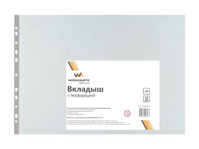 Файл А3  35мкм  20шт матовый горизонтальный WM 057000713
