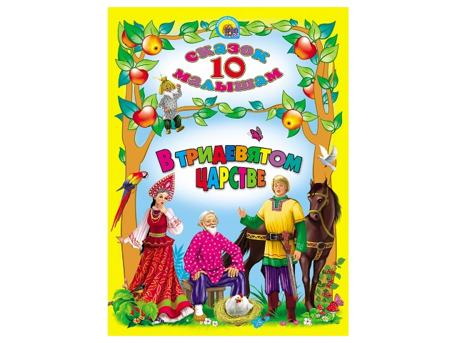 Книга А5 10 сказок В тридевятом царстве Prof Press 05124 т/п