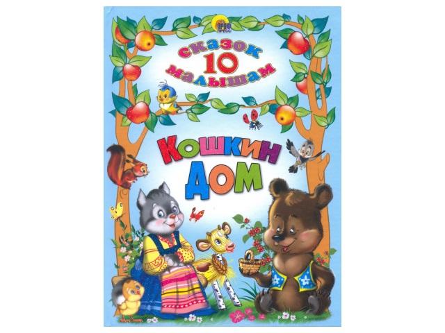 Книга А5 10 сказок Кошкин дом Prof Press т/п