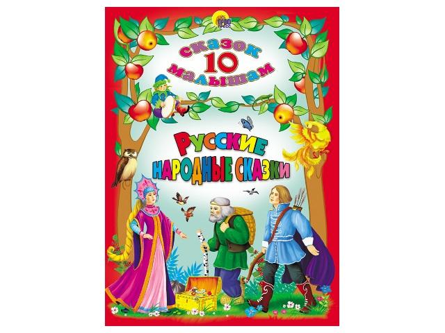 Книга А5 10 сказок Русские народные сказки Prof Press т/п