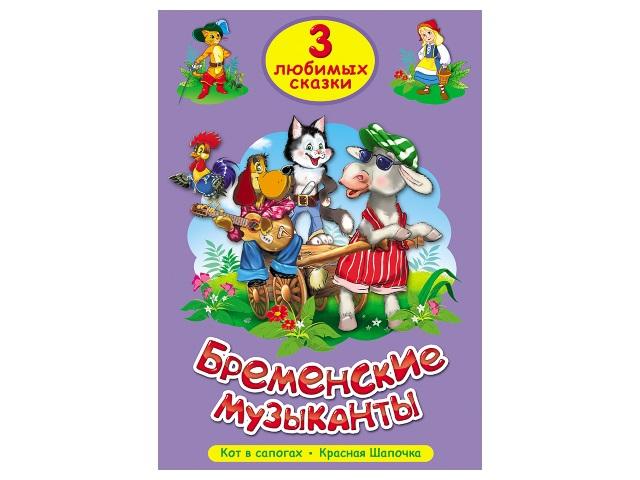 Книга А5 Три любимых сказки Бременские музыканты Prof Press 20299 т/п
