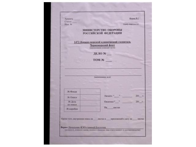 Папка архивная бумвинил А3
