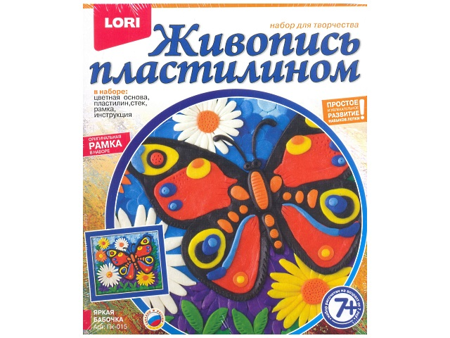 Живопись пластилином Яркая бабочка Пк-015