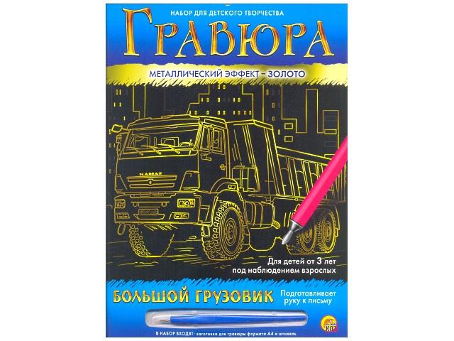 Гравюра А4 золото Большой грузовик в конверте Г-6116