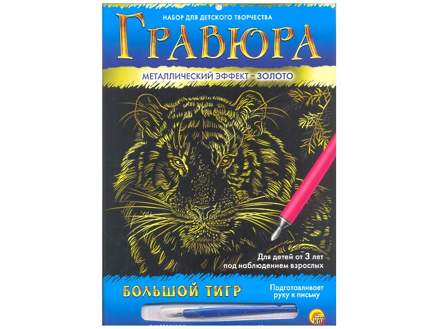 Гравюра А4 золото Большой тигр в конверте Г-6106