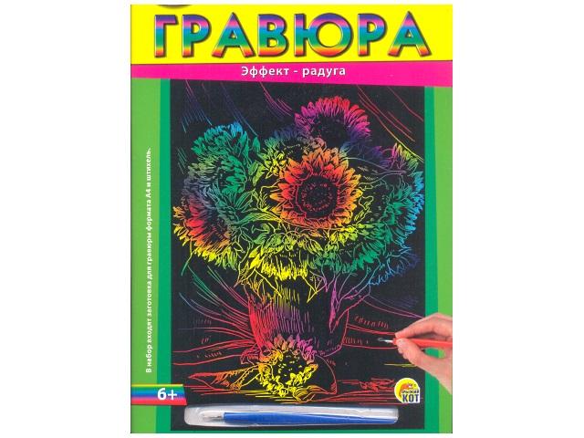 Гравюра А4 радуга Цветы в конверте Г-2586/24