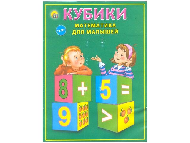 Кубики 12 шт. Математика для малышей К12-9036