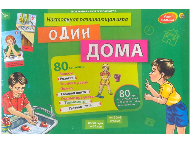Настольная игра Учим малыша Один дома И-0032
