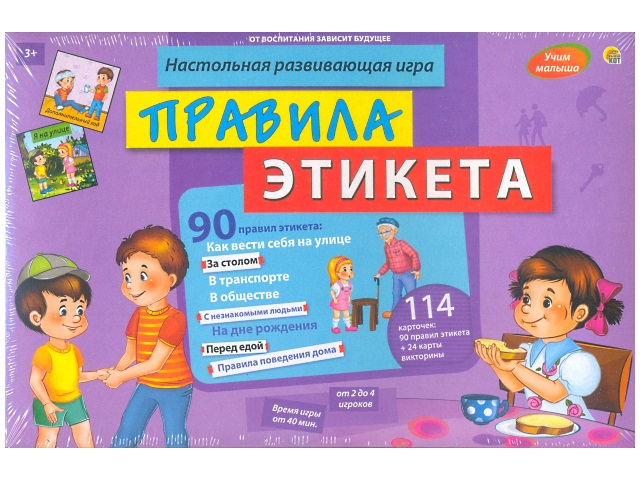 Настольная игра Учим малыша Правила этикета И-0035